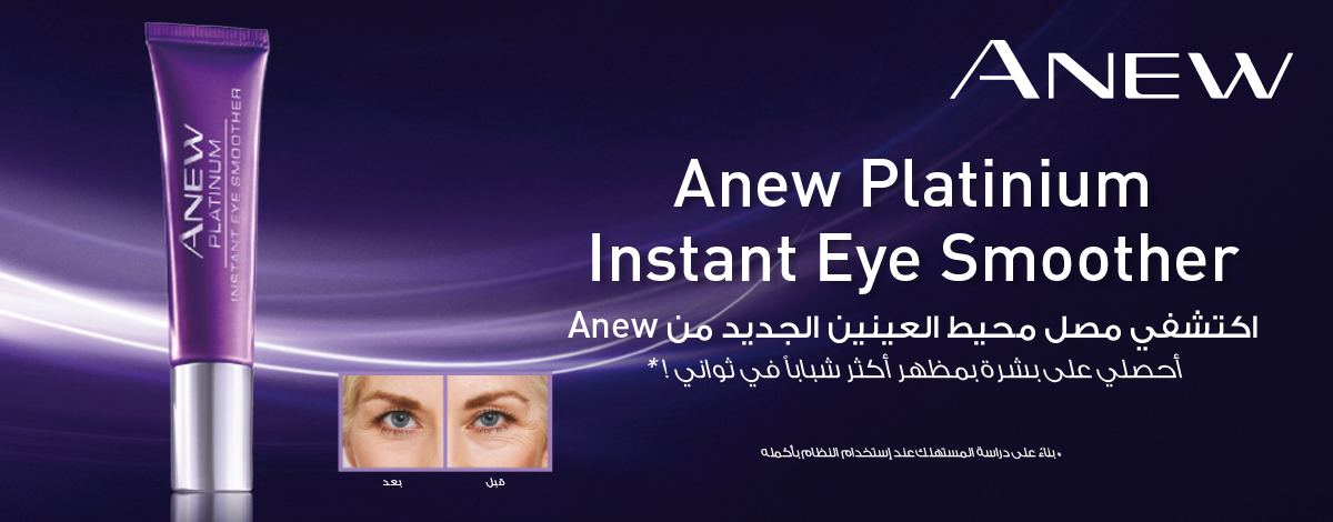 Anew Platinium Instant Eye Smoother