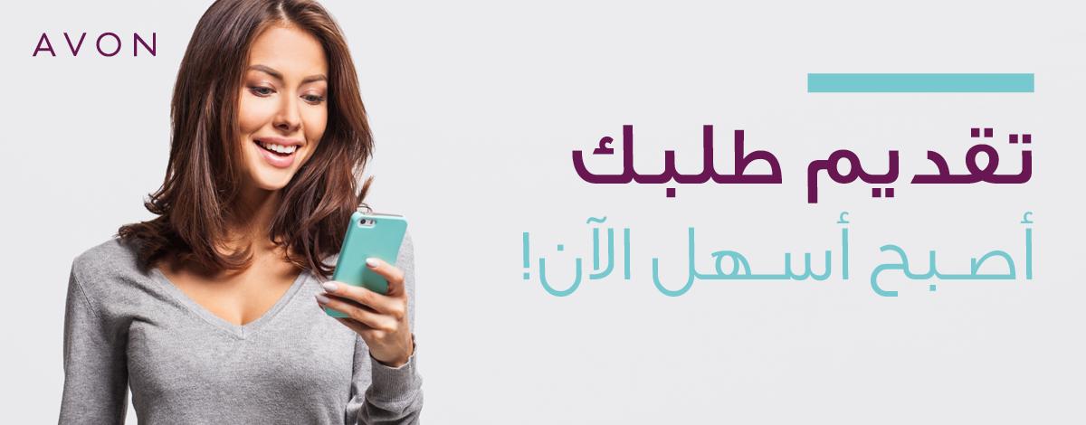 Avon Maroc الموقع الرسمي